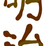 明治の文字