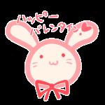 バレンタイン_ウサギさん1
