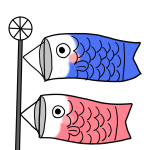 2匹の鯉のぼり