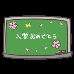 「入学おめでとう」黒板メッセージ