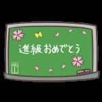 「進級おめでとう」黒板メッセージ