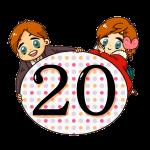 おめでとう!20歳!