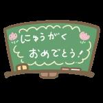 入学式の黒板