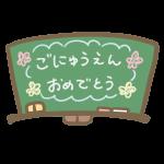 入園式の黒板