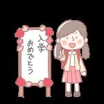 入学式の看板と女の子