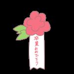 卒業式の胸章