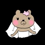 クマの花嫁