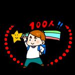 友達100人!