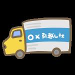 引っ越し業者のトラック