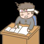受験勉強に疲れ果てる