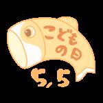 「5/5 こどもの日」文字と鯉