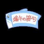 「端午の節句」文字-1