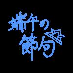 「端午の節句」文字-2