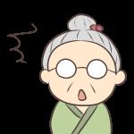 ビックリおばあちゃん