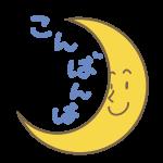 お月さまの「こんばんは」
