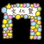 風船の文化祭の門