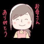 お母さんの笑顔