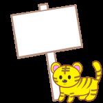 看板と虎(文字入れ用)