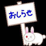 お知らせの看板とウサギ