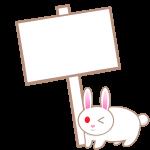 看板とウサギ(文字入れ用)