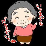 大好きなおばあちゃん