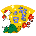鶴亀メッセージカード2