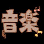 音楽の文字