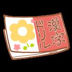 漢字ドリル