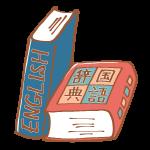 英語と国語の辞書