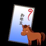 お年玉と馬