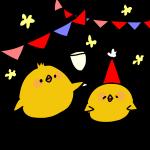 ひよこ達のパーティー