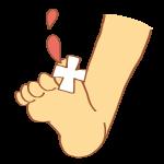 足指の怪我