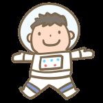 宇宙飛行士(男の子)