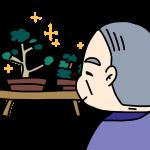 盆栽が趣味の人