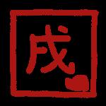 「 戌 」文字