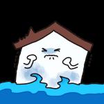 家が水没!